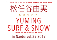 松任谷由実 SURF&SNOW in Naeba Vol.39