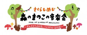 sakurashimeji_logo
