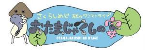 otama_logo_CS4