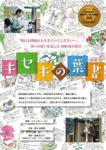 kisekinohagaki_image01